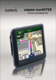Ръководство - Garmin.bg - GPS навигации от Garmin