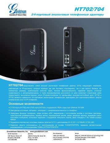 HT702/704 - Grandstream Networks