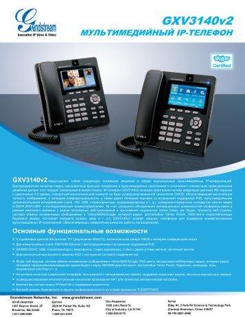 GXV3140v2 - Grandstream Networks
