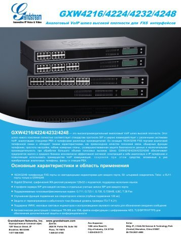 GXW4216/4224/4232/4248 - Grandstream Networks