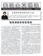 緬懷楊碧珍老點傳師 - Great Tao Foundation Of America