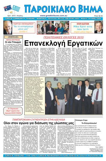 απριλιος 2010 - Greek Tribune