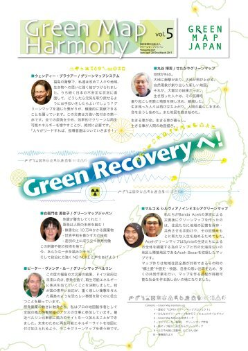 Harmony - Green Map System