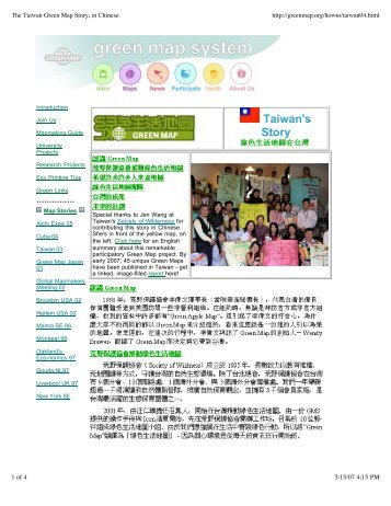 The Taiwan Green Map Story, in Chinese - Green Map System
