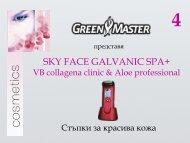 SKY FACE GALVANIC SPA+ - Green Master