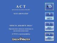 """JUST ADD WATER"" ""ПРОСТО ДОБАВЕТЕ ВОДА"" - Green Master"