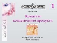 Кожата и козметичните продукти - Green Master