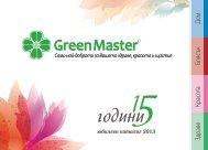 юбилеен каталог 2013 - Green Master