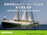 グリーンピースの海洋調査と 政府の対応 - Greenpeace