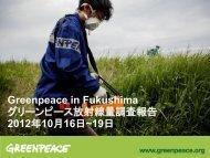Greenpeace in Fukushima グリーンピース放射線量調査報告 2012年 ...