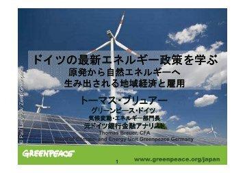 講演資料 - Greenpeace