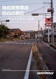 福島原発事故 空白の責任――守られた原子力産業 - Greenpeace