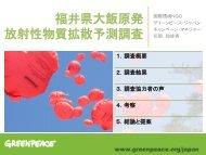 資料ダウンロード(PDF) - Greenpeace