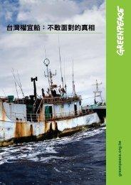Taiwan_FOC_Chinese - Greenpeace
