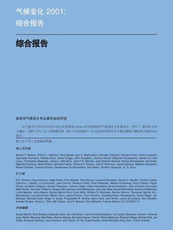综合报告 - IPCC
