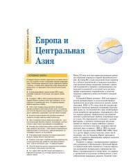 Европа и Центральная Азия