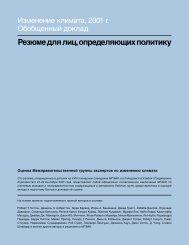 Резюме для политиков - IPCC