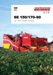 SE 150/170-60