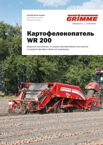 Картофелекопатель WR 200