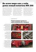 Картофелекопатель WR 200 - Page 2