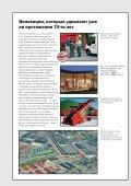Ботвоудалители серии-KS - bei Grimme - Page 3