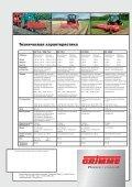 Ботвоудалители серии-KS - bei Grimme - Page 6