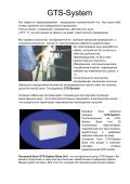 GTS-, TS-Premium и Quattro Reference - Page 2