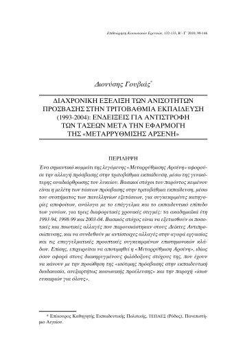 Διονύσης Γουβιάς  - Επιθεώρηση Κοινωνικών Ερευνών 168ab9570aa
