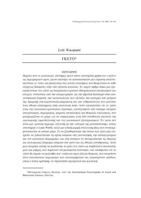 Loïc Wacquant ΓΚΕΤΟ  - Επιθεώρηση Κοινωνικών Ερευνών 2c1432f22e1