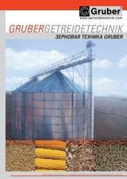 Хранение зерна с вентилированием - Gruber Maschinen GmbH