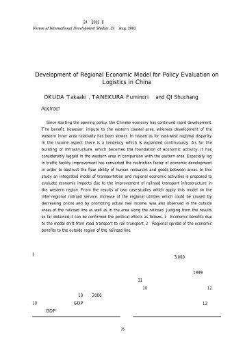 中国における物流政策評価のための地域計量モデルの開発 - 名古屋大学 ...