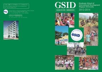 GSID パンフレット - 名古屋大学 大学院国際開発研究科