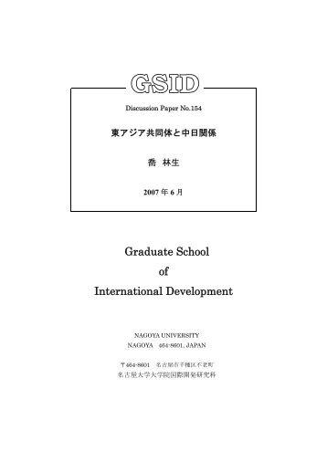 東アジア共同体と中日関係 - 名古屋大学 大学院国際開発研究科
