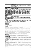 力必平膜衣錠0.25公絲Requip Film-coated Tablets ... - 荷商葛蘭素史克 - Page 5