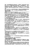 力必平膜衣錠1公絲Requip Film-coated Tablets ... - 荷商葛蘭素史克 - Page 3