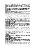 力必平膜衣錠2公絲Requip Film-coated Tablets ... - 荷商葛蘭素史克 - Page 3