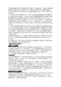 力必平膜衣錠2公絲Requip Film-coated Tablets ... - 荷商葛蘭素史克 - Page 7