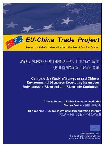 中欧RoHS对比 - 广东金亿合金制品有限公司