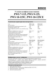 PWS 7-115, PWS 9-125, PWS 10-125C, PWS 10-125CE - Tools.by
