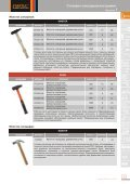 p1 00-21-Helvetica.cdr - Tools.by - Page 5