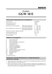 ????????? GGW 10 E - Tools.by