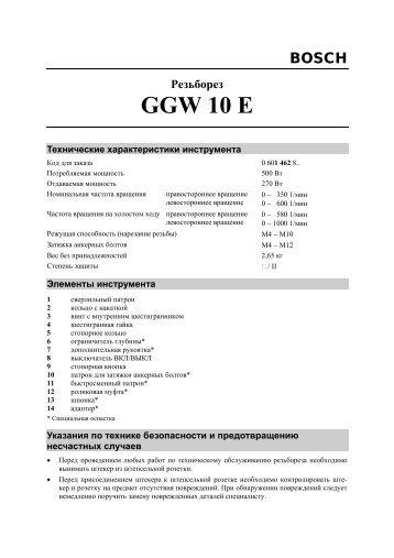 ????????? GGW 10 E - Tools.by