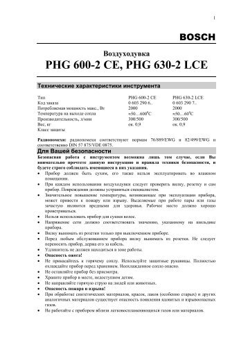 ???????????? PHG 600-2 CE, PHG 630-2 LCE - Tools.by