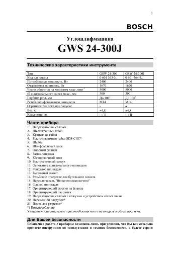 ?????????????? GWS 24-300J - Tools.by
