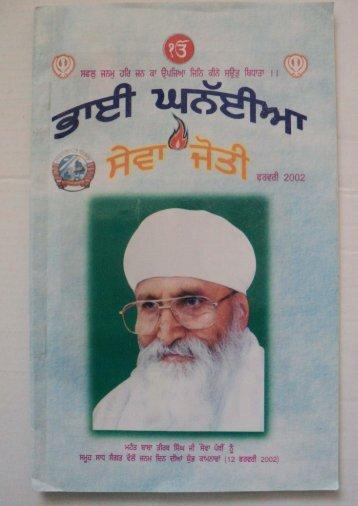 Sewajyoti.2002.Febru.. - Gurmat Veechar