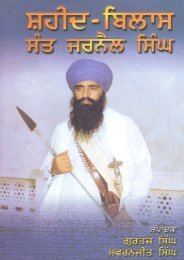 shaheed bilas – sant jarnail singh - Gurmat Veechar