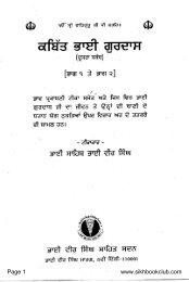 Kabit Bhai Gurdas (Part 1 & 2) - Vidhia.com