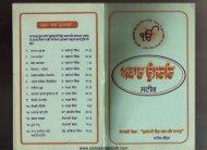 Akal Ustat - Gurmat Veechar