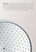 XXL 经典设计的超大级淋浴乐趣 - 汉斯格雅 - Page 3