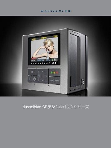 Hasselblad CF デジタルバックシリーズ